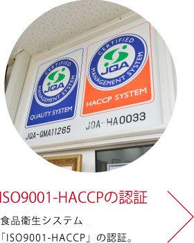 ISO9001-HACCPの認証