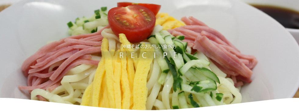 沖縄そばのおいしい食べ方