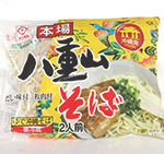 L麺八重山そば2食